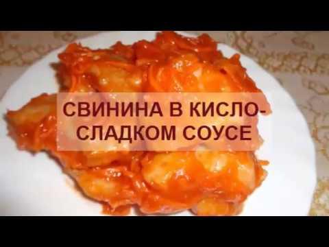 Рецепты кисло сладкой свинины пошаговые