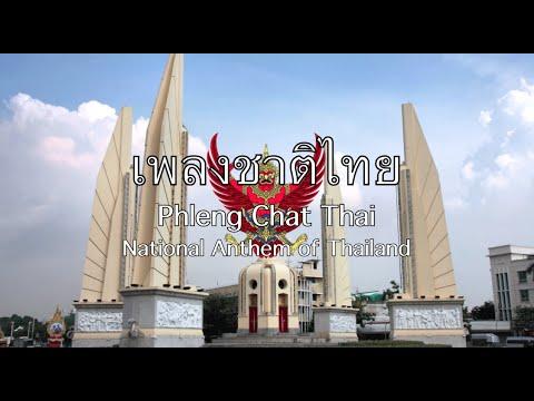 National Anthem: Thailand - เพลงชาติไทย