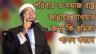 Bangla waz 2017 পরিবার ও সমাজ জান্নাতে যাওয়ার জন্য কি ভুমিকা পালন করবে Maulana Imran bin Lutfur