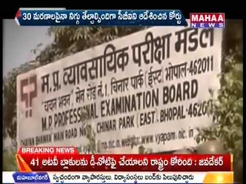 SC directs the CBI to enquire about the Vyapam scam - Mahaa Telugu News