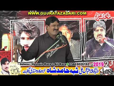 Zakir Ghlam Ali Bahtti | 2 Rabi ul Awal 2019 || Tiba Hamid Shah Gujrat || RazaProduction