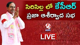 CM KCR LIVE | TRS Public Meeting in Sircilla | Telangana Elections 2018