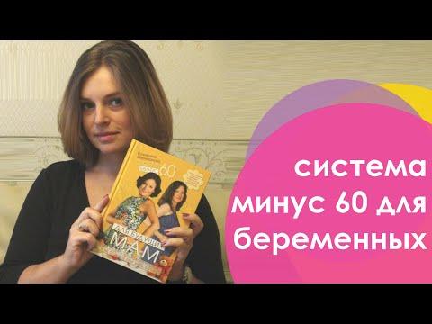 Система минус 60 для будущих мам Моя беременность