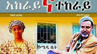 Akeray Tekeray - Amharic Movie