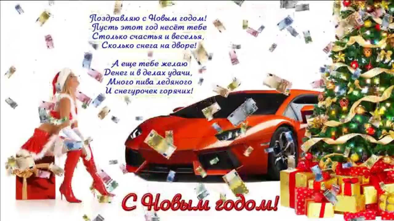 Поздравить семью подруги с новым годом