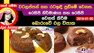 Watalappan or date pudding?