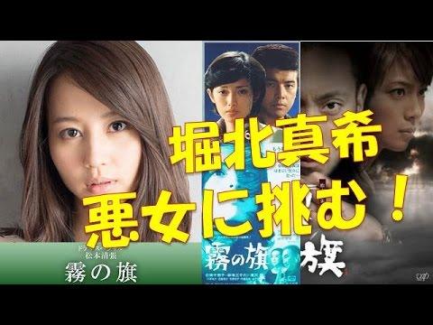 Lupin Channel 【霧の旗】堀北真希が悪女に挑む!松本清張原作テレビドラマ最新情報!