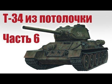 Сделать танк т 34 своими руками