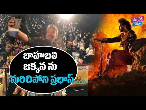 Prabhas Shocking Comments On Bahubali | Prabhas About Bahubali | Tollywood | YOYO Cine Talkies