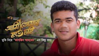 Ami Tomar Hote Chai niye Taskin er kichu Kotha | Taskin Ahmed