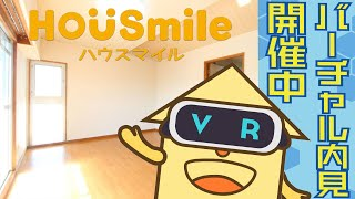 富田橋 マンション 1Kの動画説明
