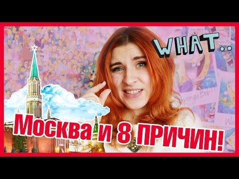 8 ПРИЧИН, ПО КОТОРЫМ БЕСИТ(!) МОСКВА