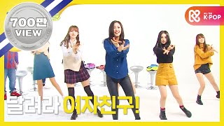 주간아이돌 - (WeeklyIdol EP.236) GFRIEND 'Rough' 2X Faster Version
