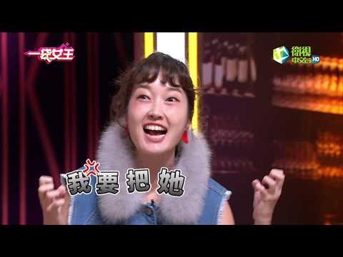 台綜-一袋女王-20181018-女人看了就討厭!! 「假掰女」行為讓人看了想揮拳?!
