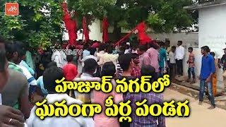 Moharam Festival Celebration in Huzurnagar | Nalgonda News | Telangana