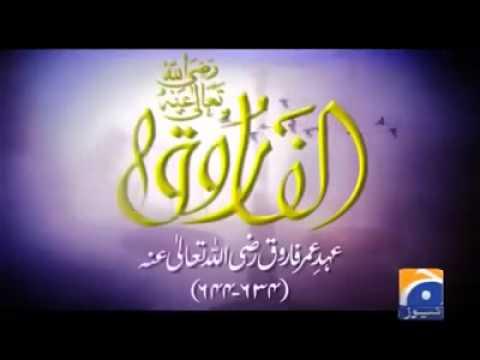 Hazrat Umar Farooq's Caliphate (urdu). الخلافة حضرت عمر بن الخطاب video