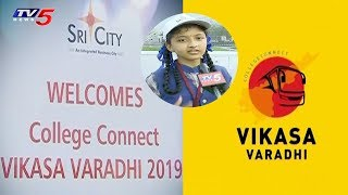 TV5 College Connect : Vikasa Varadhi at Sri City | Industrial Tour, 16th Feb 2019