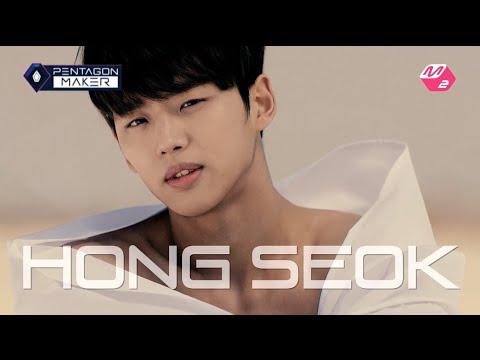 PENTAGON MAKER [M2 펜타곤메이커] 두번째 도전, 감성보컬 홍석 최초공개 (The first teaser of HONG SEOK) (Teaser X Pentagra