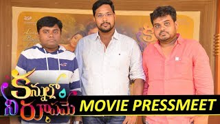 Kannullo Nee Roopame Movie Press Meet | Nandu, Tejaswini Prakash