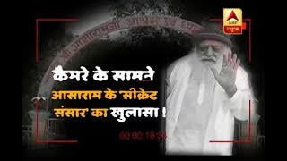 Sansani: ABP News REVEALS SECRETS of Asaram's ashram world