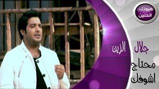 جلال الزين - محتاج اشوفك (فيديو كليب)   2014