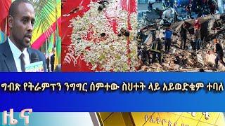 Ethiopia - ESAT Amharic News Sun 01 Nov 2020
