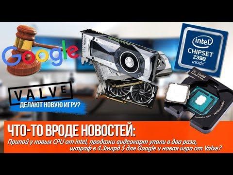 Припой у новых CPU от intel, штраф для Google и новая игра от Valve?