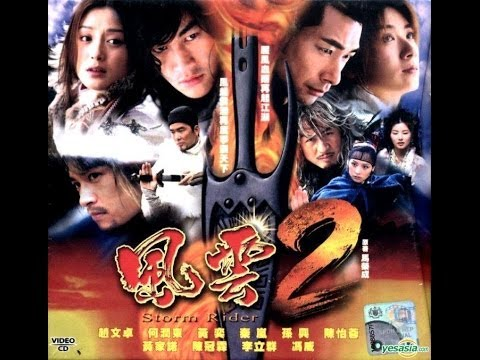 Bie Ren De Tian Chang Di Jiu - Wind and Cloud Ending 2 (Feng Yun 2)