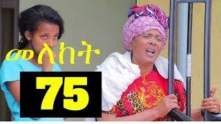 Meleket Drama - Episode 75