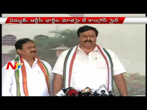 Congress Leaders Fires on KCR Over Electricity & RTC Charges Hikes | NTV