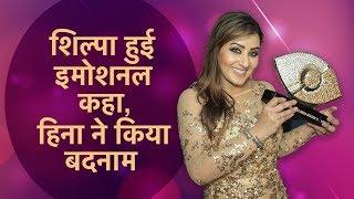 Shilpa Shinde ने कहा, Hina Khan की डूबी नैय्या  | Bigg Boss 11 | Pinkvilla