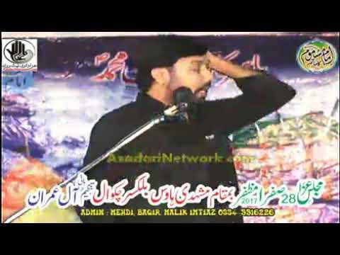 Zakir Taqi Qayamat || Majlis 28 Safar 2017 Balkasar Chakwal ||