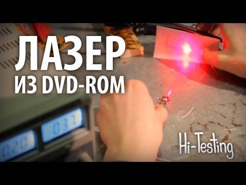 Лазер из DVD привода в домашних условиях и своими руками