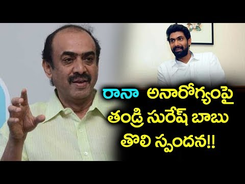 Suresh Babu Clarifies Rana Daggubati Health Condition || YOYO Cine Talkies thumbnail