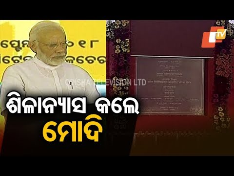 PM Narendra Modi Launches Revival of Fertilizer Plant In Talcher