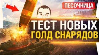 ТЕСТ НОВЫХ ГОЛД СНАРЯДОВ - ПЕСОЧНИЦА WoT