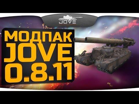 Модпак Джова к патчу 0.8.11. Сборка лучших модов для World Of Tanks.