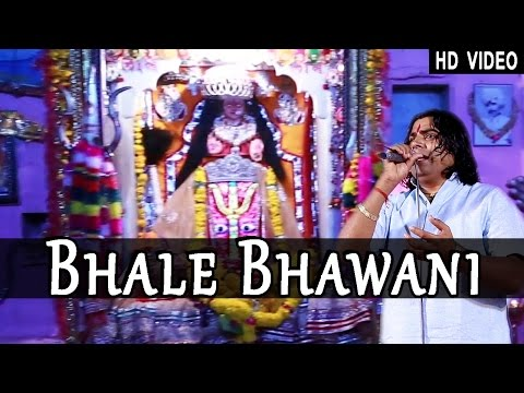 Bhale Bhawani Marwadi Bhajan | Singer: Shyam Paliwal | Live Hd Video | Rajasthani New Songs 2015 video