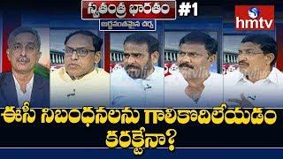 Debate on Unanimously Elected Sarpanches | Telangana Panchayat Elections |Swatantra Bharatam #1|hmtv