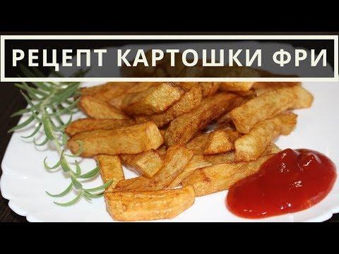 Картошка фри в домашних условиях - легкий рецепт без фритюрницы и в ней