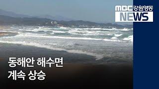 R]동해안 해수면 계속 상승-토