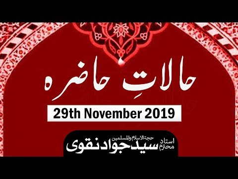 Halaat e Hazira | 29th November 2019 | Ustad e Mohtaram Syed Jawad Naqvi