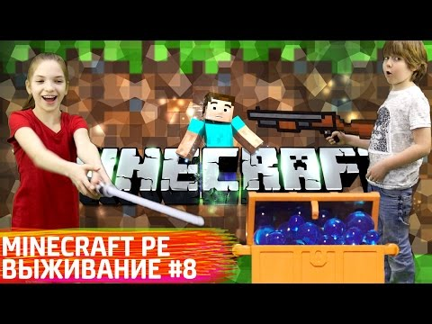 Лего Майнкрафт игрушки. Выживание 8. ИгроБой Адриан и Света.