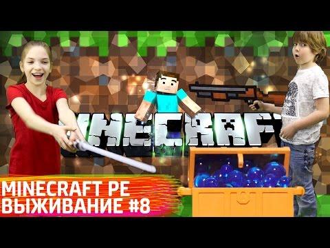 Майнкрафт для новичков - Лего Майнкрафт игрушки. Выживание 8.