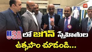 CM Jagan School Friends At Dallas Convention Center | YS Jagan USA Tour | Telugu NRI Meet