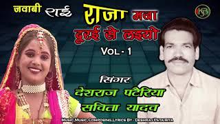 राजा मजा दूर से लो - राई लोक संगीत 1 - Deshraj Pateriya, Savita Yadav - Mp3 Audio Jukebox