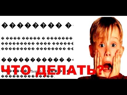 Знаки вопроса вместо русских букв html. Что делать, если в браузере повляются знаки вопроса?