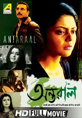 Antaraal - New Bengali Movie 2017 720p web-hd exclushive by sam MKV