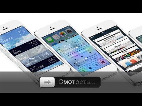 Apple: Презентация iOS 7 (на русском)