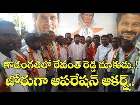 రేవంత్రెడ్డి ఆపరేషన్ ఆకర్ష్ | Revanth Reddy Speech | Telangana Elections 2018 | Film Jalsa